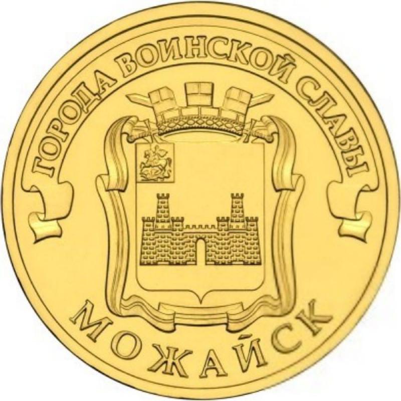 10 рублей 2015 Можайск, UNC