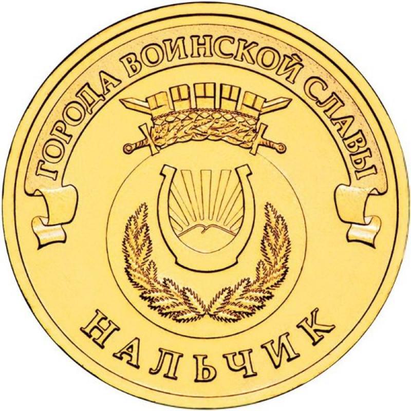 10 рублей 2014 Нальчик UNC
