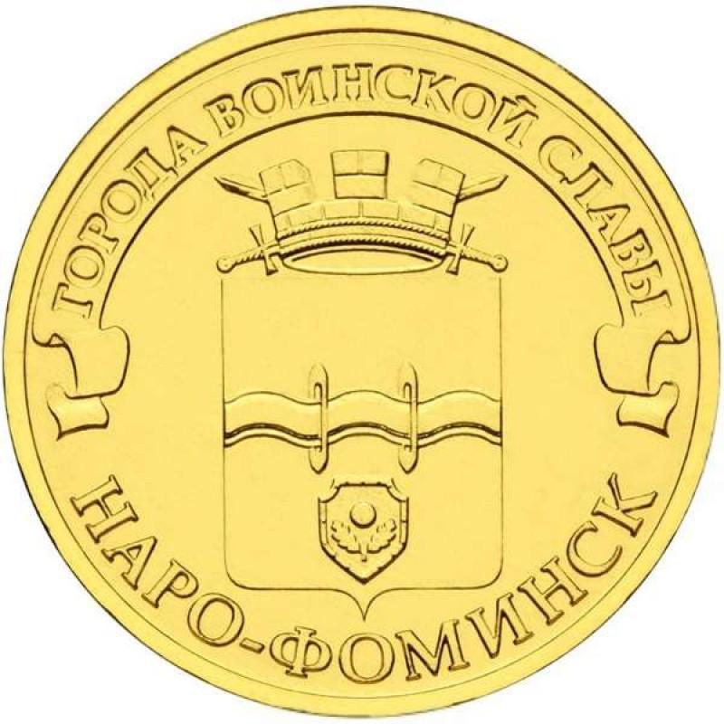 10 рублей 2013 Наро-Фоминск UNC