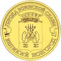 10 рублей 2012 Великий Новгород, UNC