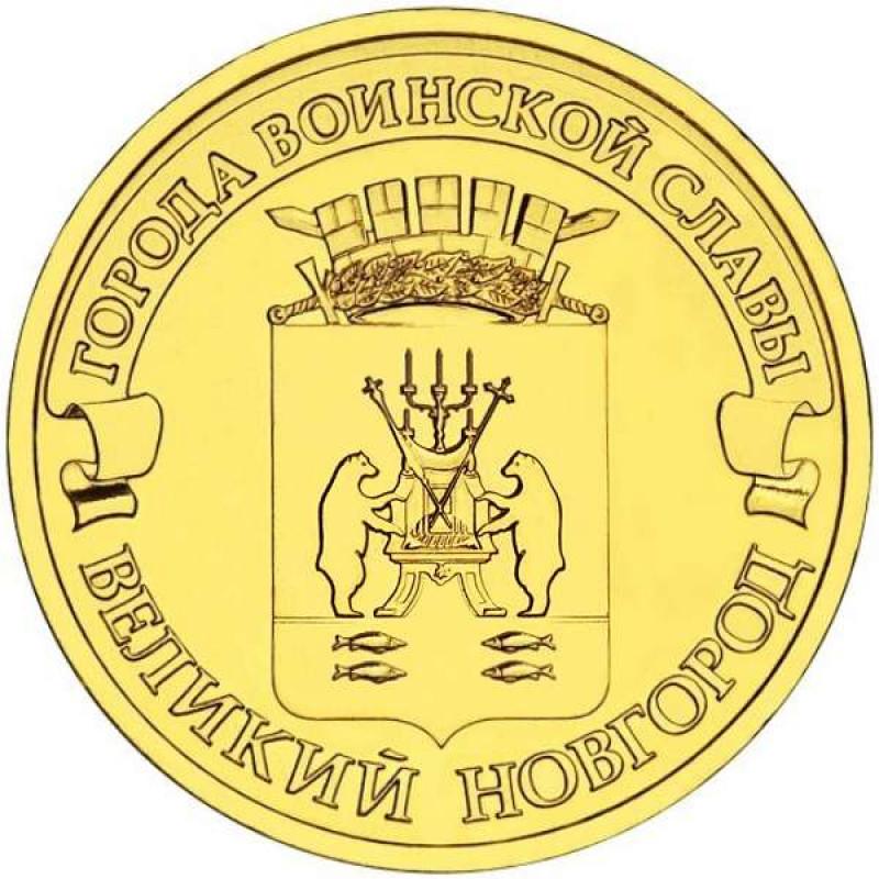 10 рублей 2012 Великий Новгород, VF