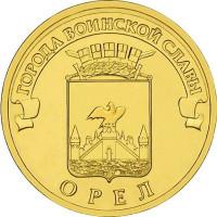 10 рублей 2011 Орёл, UNC