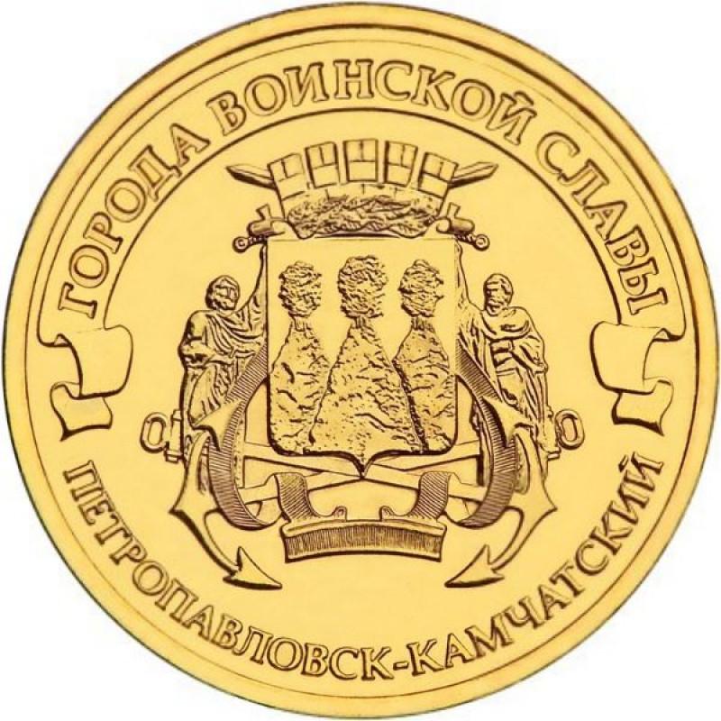 10 рублей 2015 Петропавловск-Камчатский, VF
