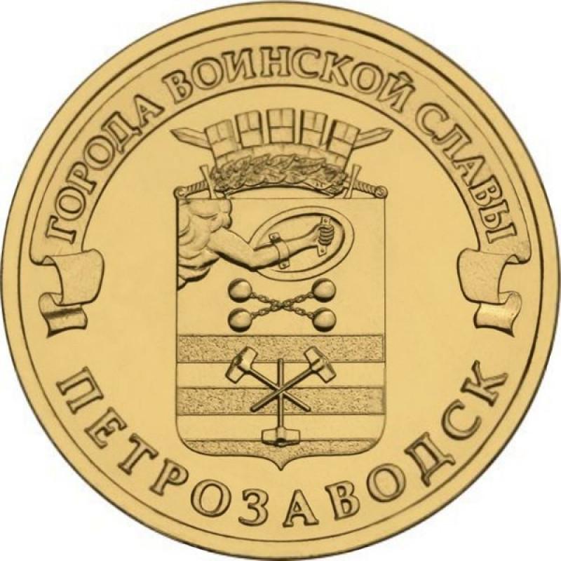 10 рублей 2016 Петрозаводск, UNC