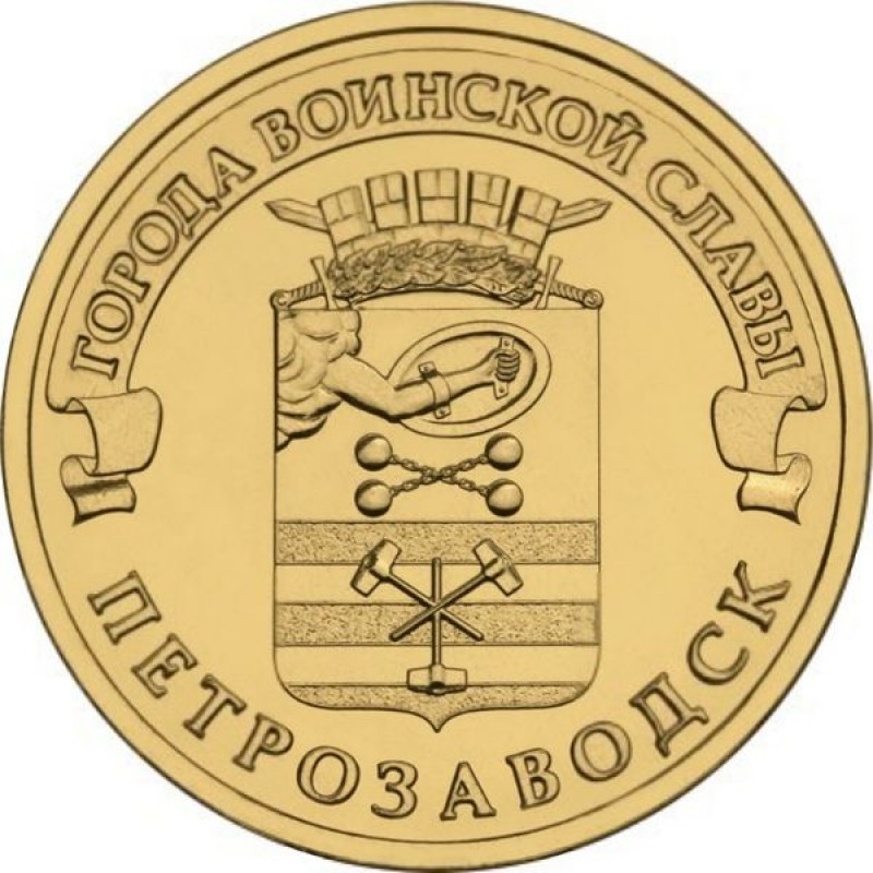 10 рублей 2016 Петрозаводск, VF