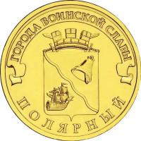 10 рублей 2012 Полярный UNC