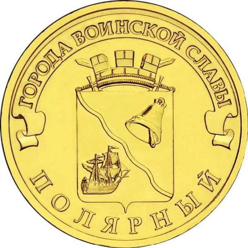 10 рублей 2012 Полярный, UNC