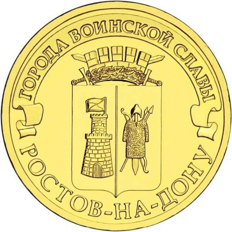 10 рублей 2012 Ростов-на-Дону UNC