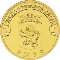 10 рублей 2011 Ржев, UNC