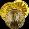10 рублей стальные (77)