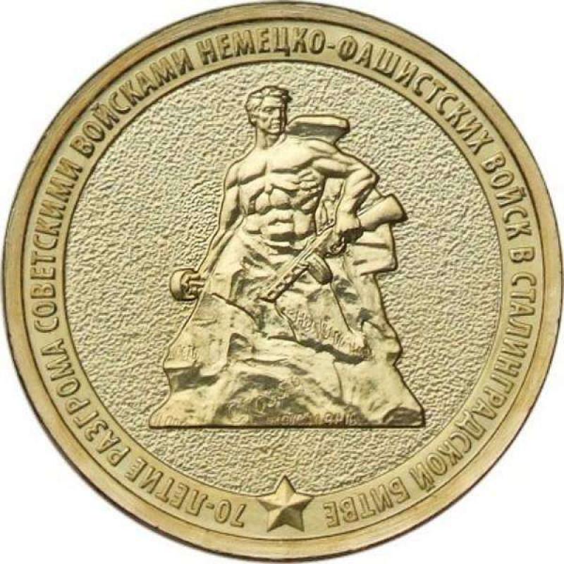 10 рублей 2013 70-летие Сталинградской битвы, UNC