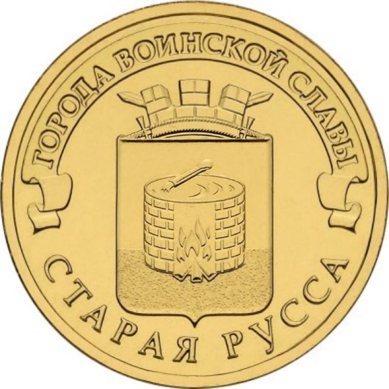 10 рублей 2016 Старая Русса, VF
