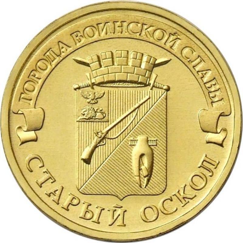 10 рублей 2014 Старый Оскол, XF