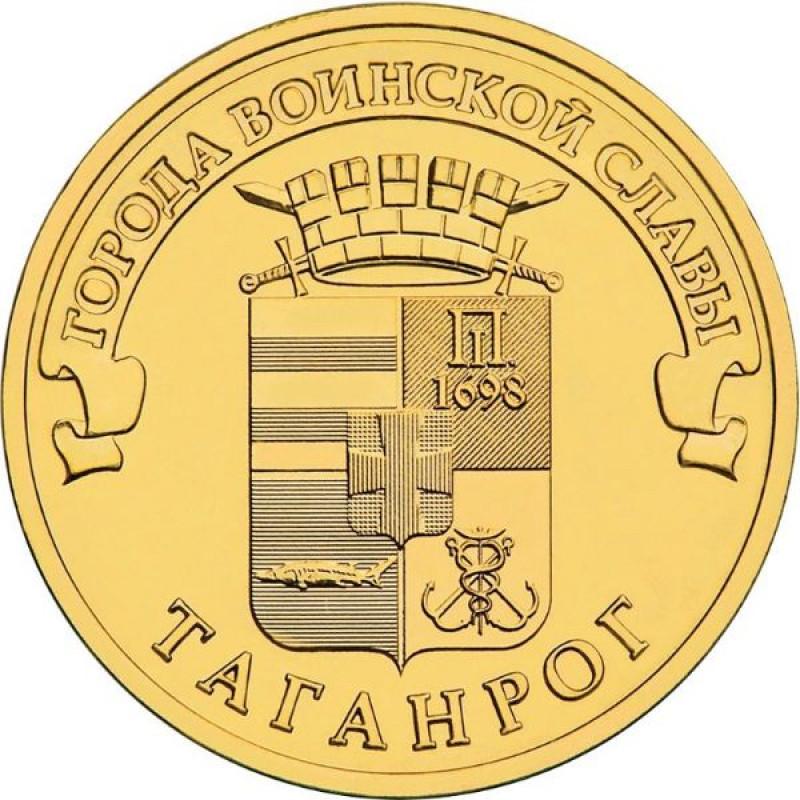 10 рублей 2015 Таганрог, XF