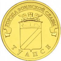 10 рублей 2012 Туапсе UNC