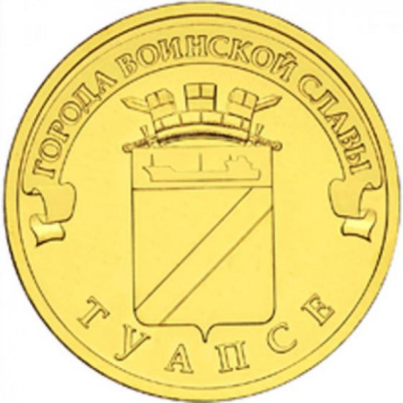 10 рублей 2012 Туапсе, UNC