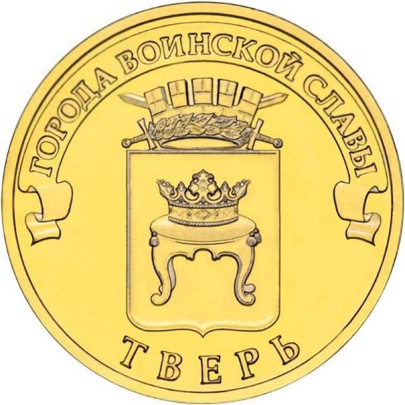 10 рублей 2014 Тверь, UNC
