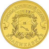 10 рублей 2011 Владикавказ, UNC