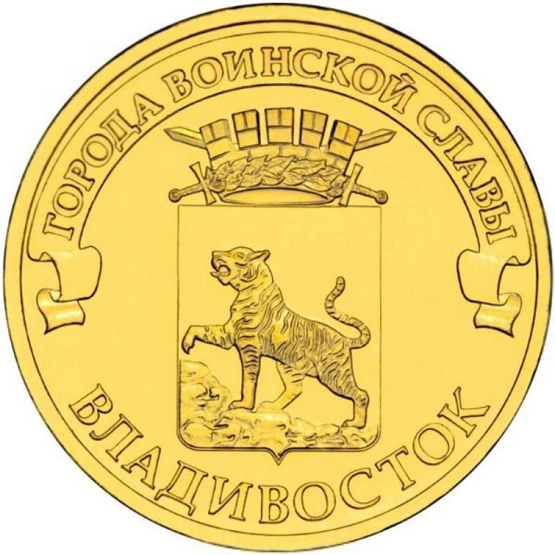 10 рублей 2014 Владивосток UNC