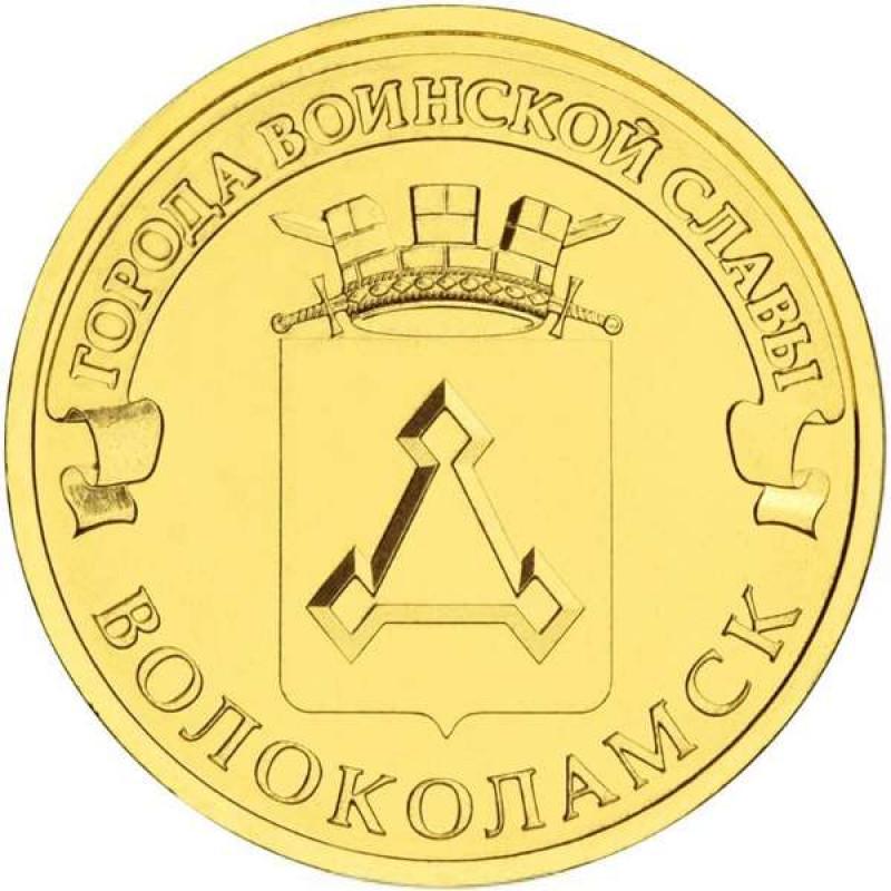 10 рублей 2013 Волоколамск, XF