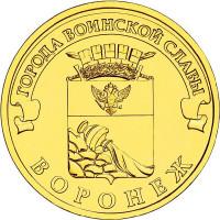10 рублей 2012 Воронеж UNC