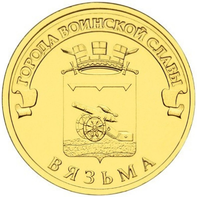 10 рублей 2013 Вязьма UNC
