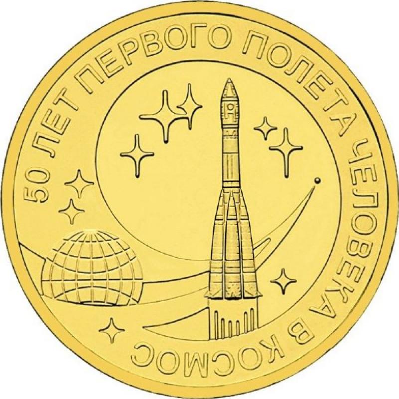 10 рублей 2011 50 лет первого полета человека в космос, UNC