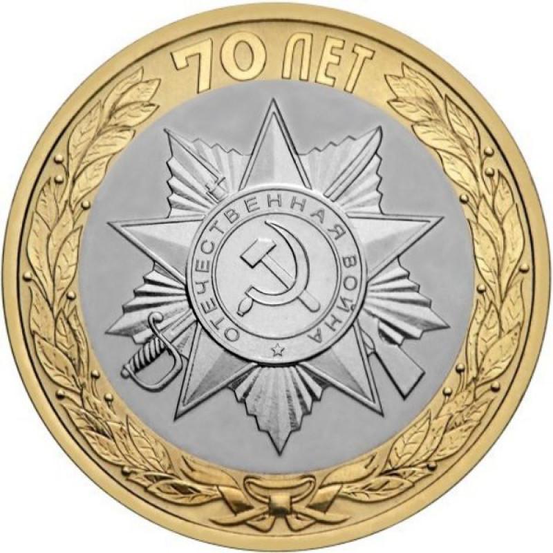 10 рублей 2015 Официальная эмблема празднования 70-летия Победы, UNC