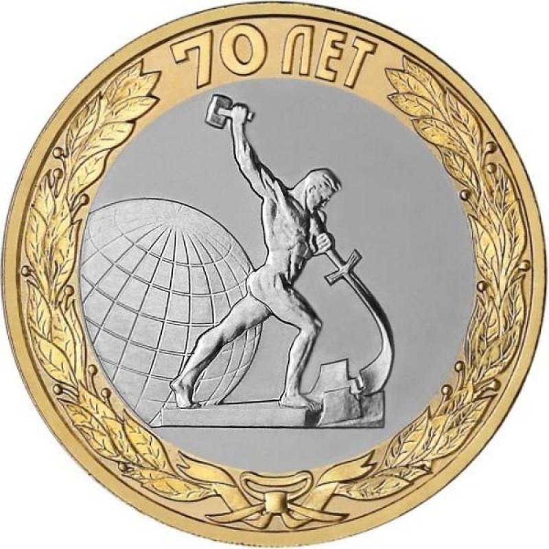 10 рублей 2015 Окончание Второй мировой войны, UNC