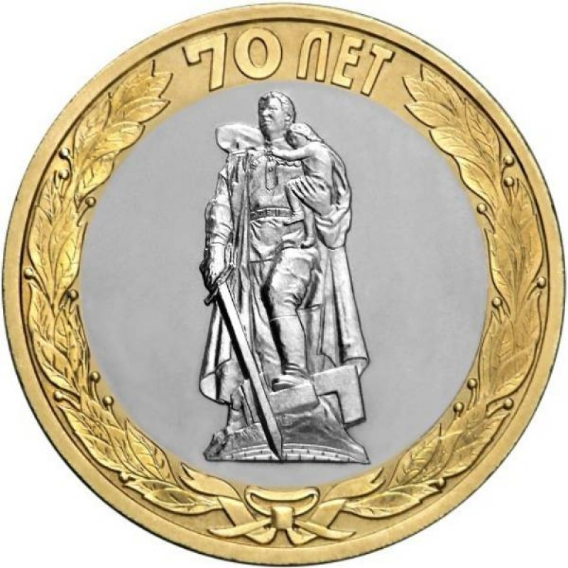 10 рублей 2015 Освобождение мира от фашизма, UNC