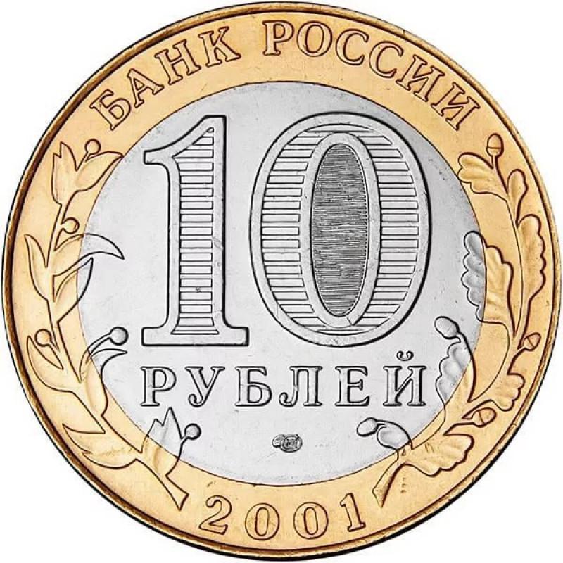 10 рублей 2001 40-летие космического полета Ю.А. Гагарина, СПМД, VF