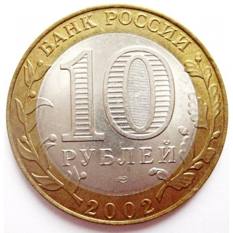 10 рублей 2002 Министерство финансов, VF