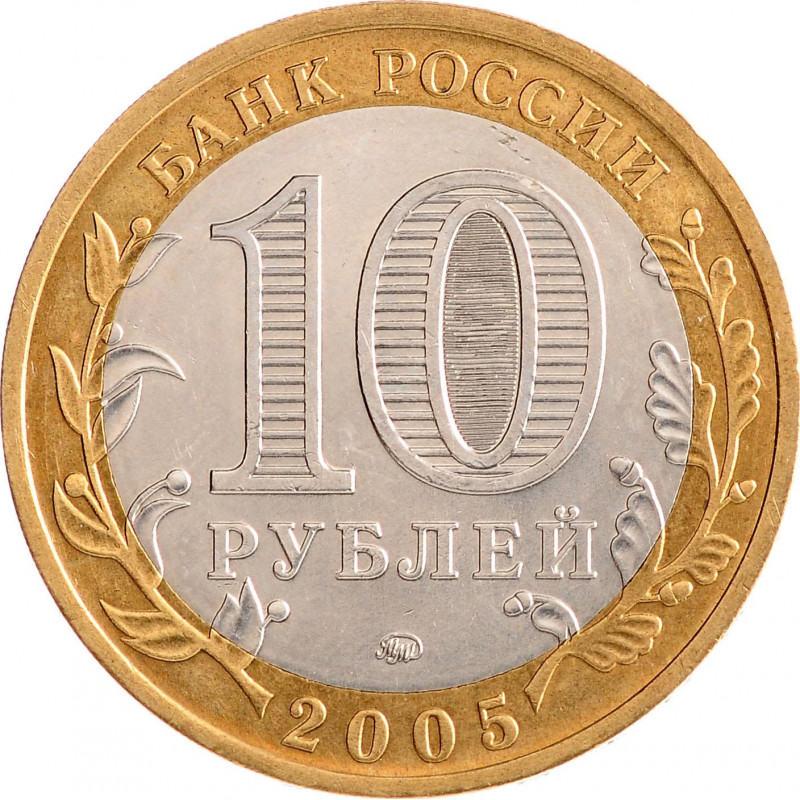 10 рублей 2005 Мценск, XF