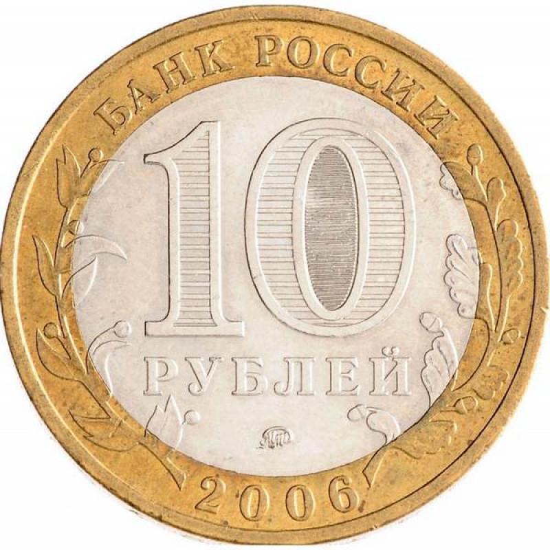 10 рублей 2006 Приморский край, VF