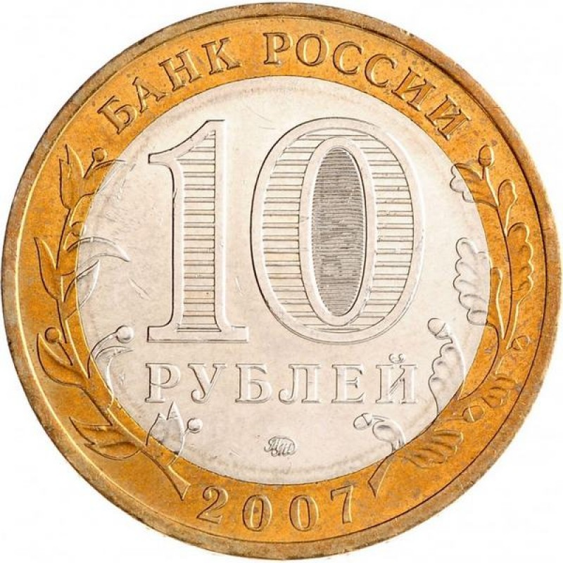 10 рублей 2007 Липецкая область, XF