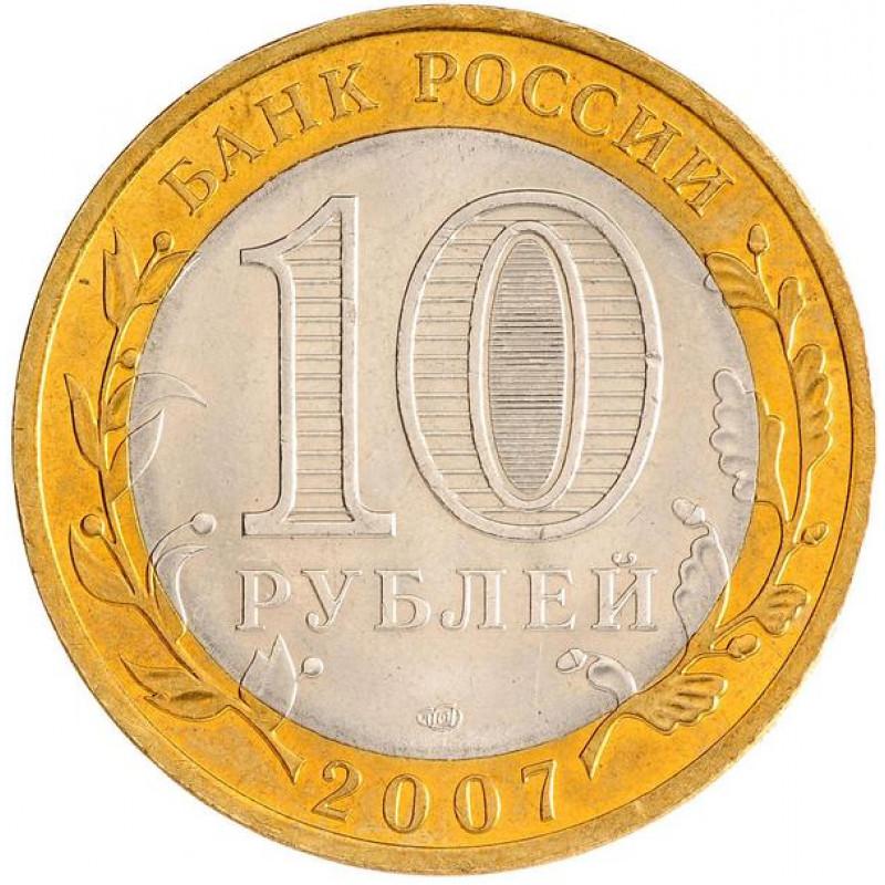 10 рублей 2007 Гдов, СПМД, VF