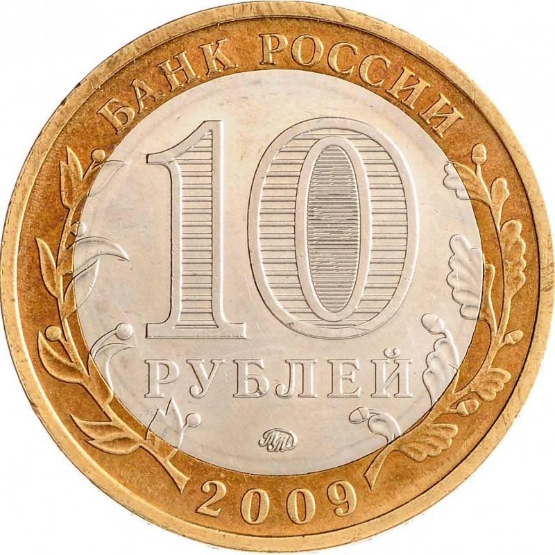 10 рублей 2009 Галич, ММД, XF