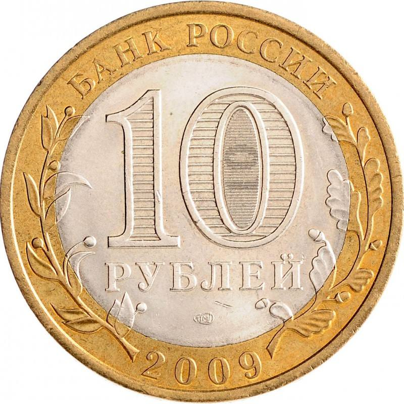 10 рублей 2009 Республика Адыгея, СПМД, VF