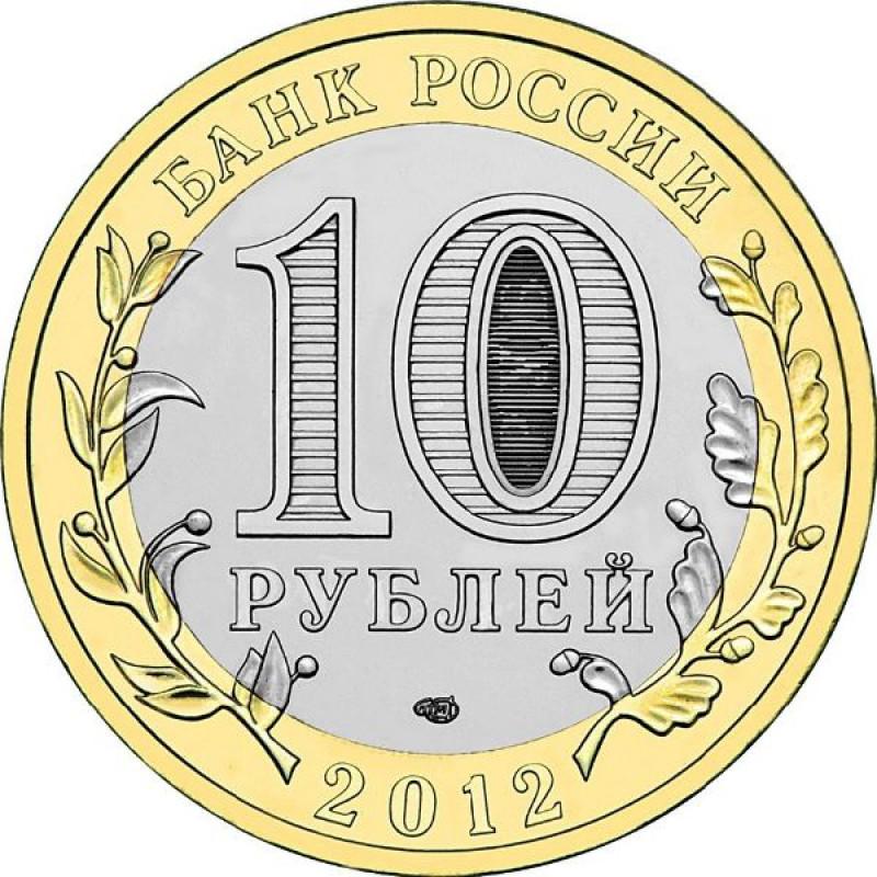 10 рублей 2012 Белозерск, VF-XF