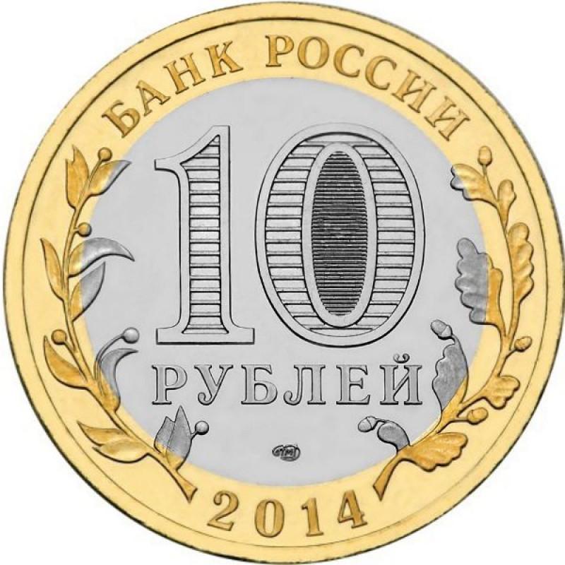 10 рублей 2014 Челябинская область, XF