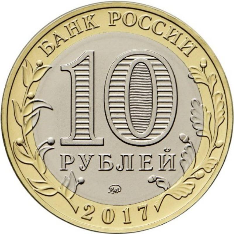 10 рублей 2017 Олонец, UNC