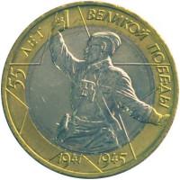 10 рублей 2000 55-я годовщина Победы в ВОВ, ММД, VF (политрук)
