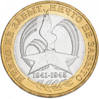 10 рублей 2005 60-я годовщина Победы в ВОВ 1941-1945 гг, ММД, VF