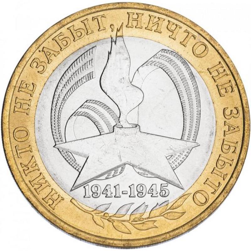 10 рублей 2005 60-я годовщина Победы в Великой Отечественной войне 1941-1945 гг, ММД, XF