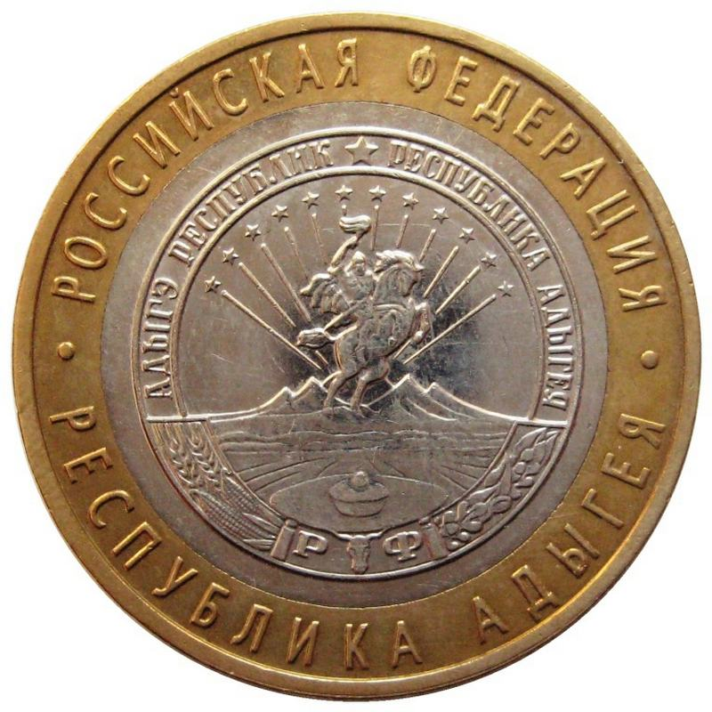 10 рублей 2009 Республика Адыгея, ММД, XF