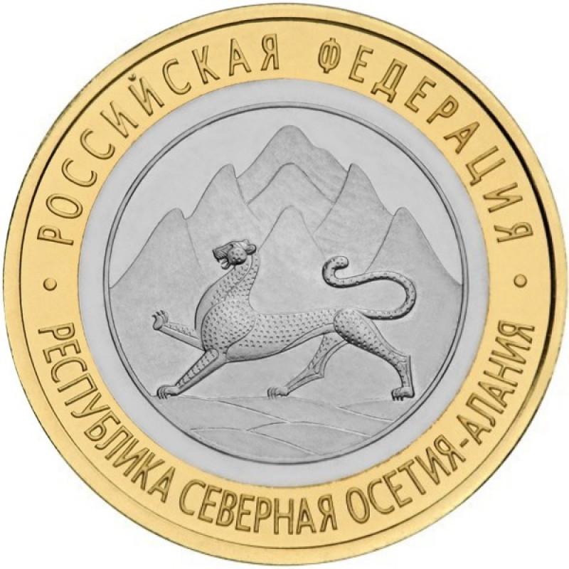 10 рублей 2013 Республика Северная Осетия-Алания, VF-XF