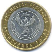 10 рублей 2006 Республика Алтай, VF
