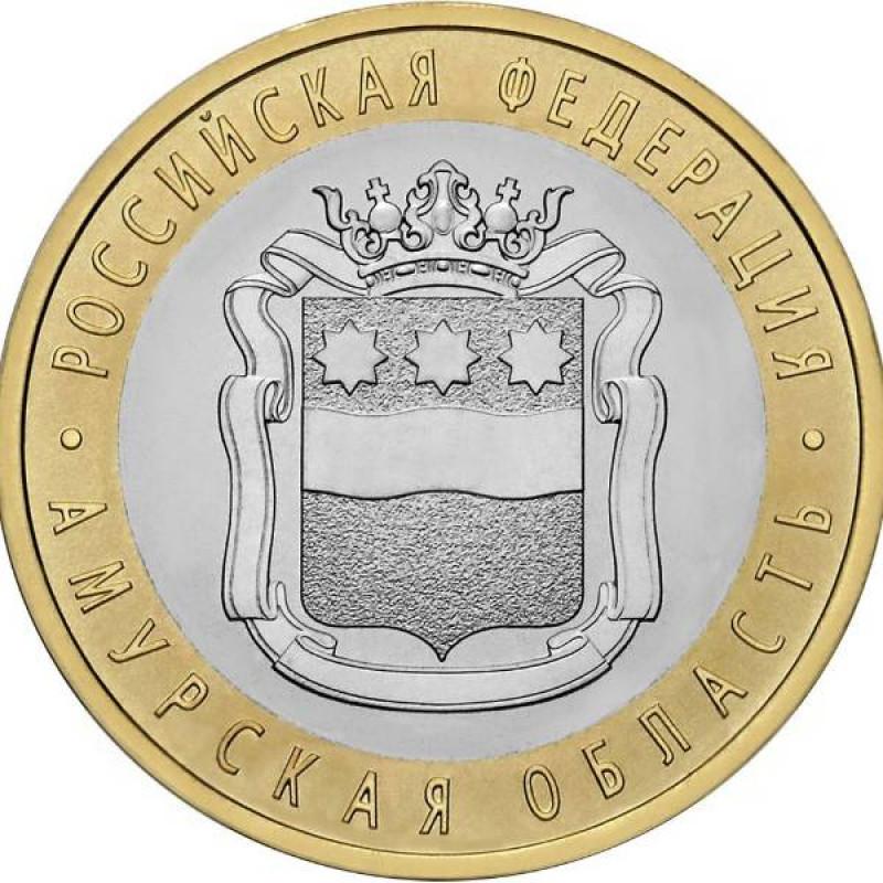 10 рублей 2016 Амурская область, XF