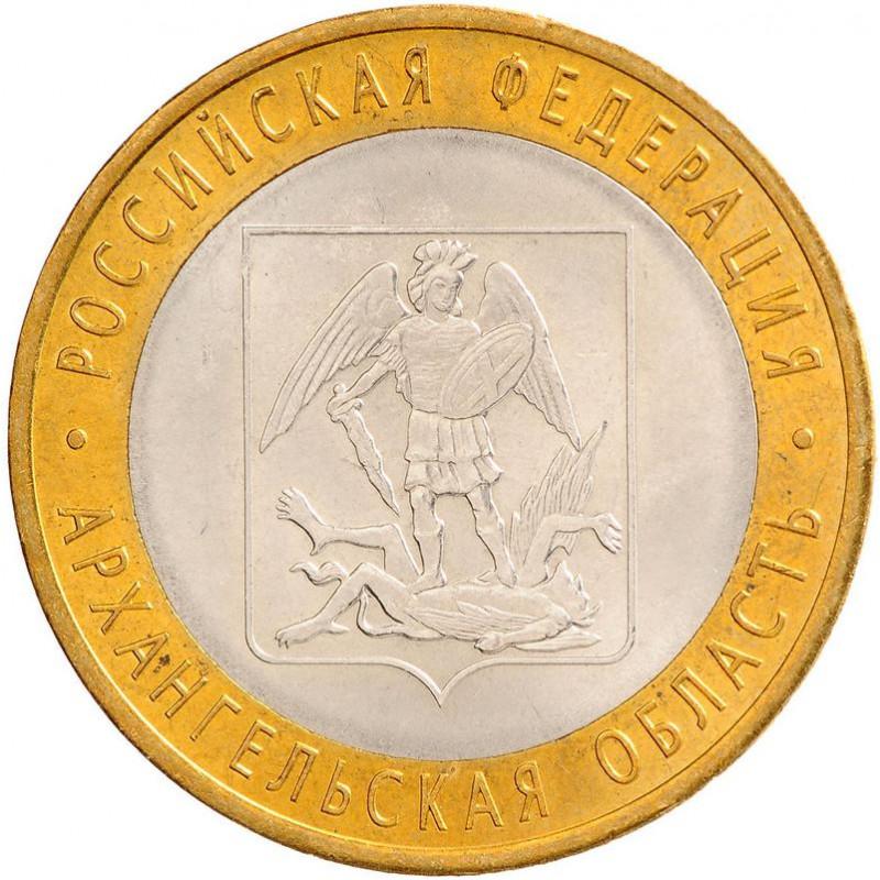 10 рублей 2007 Архангельская область, VF