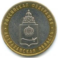 10 рублей 2008 Астраханская область, ММД, XF